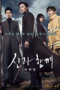 2017韩国《与神同行:罪与罚》阴间有法罪恶审判