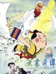 1983国产高分奇幻动画《天书奇谭》DVD.国语配音