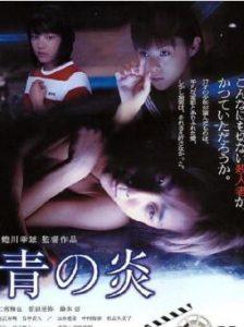 2003日本高分犯罪《青之炎/十七岁完全犯罪 》BD720p.日语中字