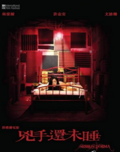 2016香港悬疑惊悚《凶手还未睡》BD720P.国粤双语.中字