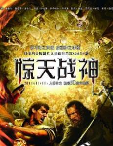 2011动作奇幻《惊天战神》BD720P.中英双字
