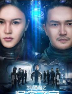 2018科幻悬疑《沟通者之异空之客》HD1080P.国语中字