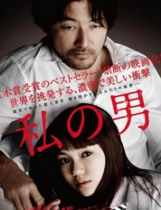 2014日本限制級《養欲之恩/我的男人》BD720P.日語中字