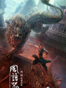 2018國產高分動畫《風語咒》HD1080P.國語無字幕