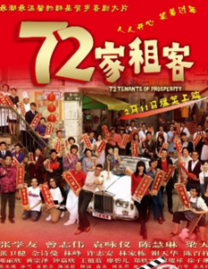 2010香港喜剧《72家租客》BD720P.国粤双语.中字