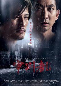 2018犯罪《审判者1》院线同步尹子维&李灿森犯罪悬疑大片