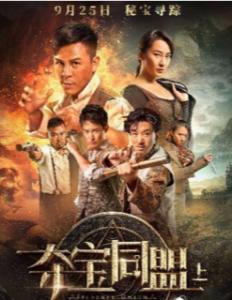 2018动作冒险《夺宝同盟上:神秘笔记》HD1080P.国语中字