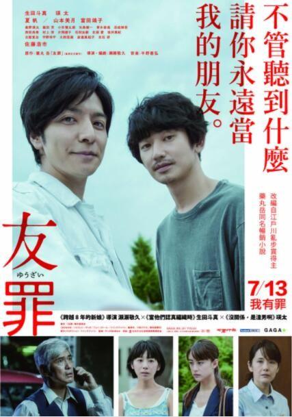 2018日本犯罪《友罪》豆瓣6.5日本少年犯罪电影