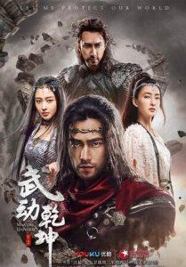 2018动作奇幻《武动乾坤精华版》720p.HD国语中字