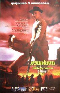 1997香港动作《黄飞鸿之西域雄狮》李连杰经典动作系列