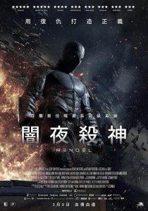 2018欧美动作《伦德尔/闇夜殺神》[中文字幕][1080P]