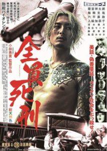 2018日本犯罪《全员死刑》日本限制级劲爆犯罪电影