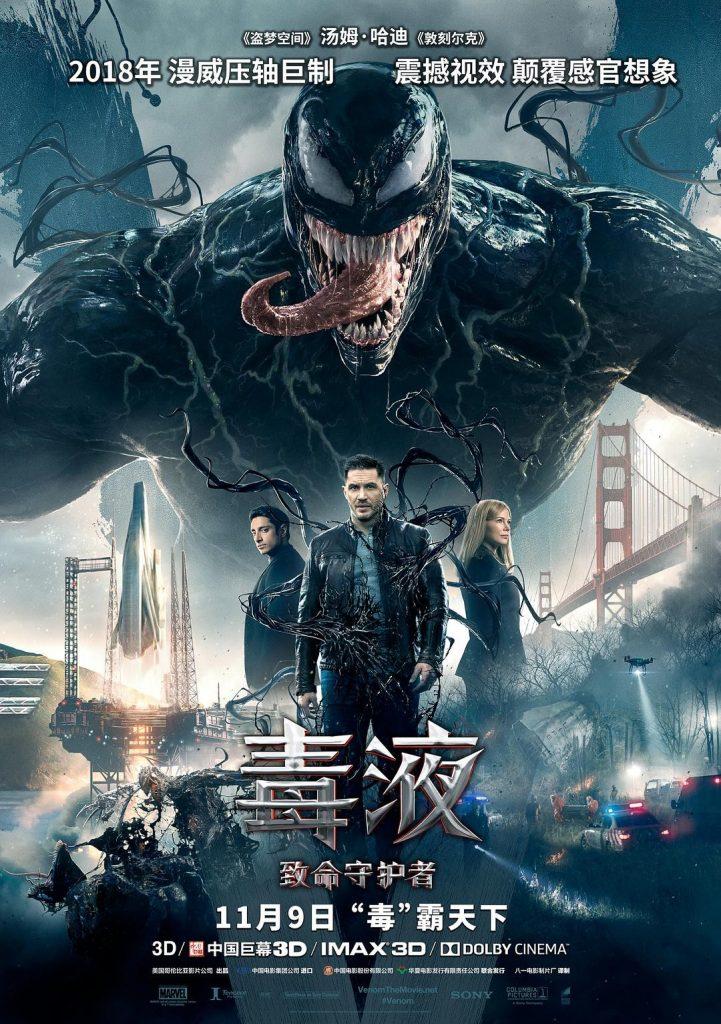 2018欧美科幻《毒液:致命守护者》首发超清1080P