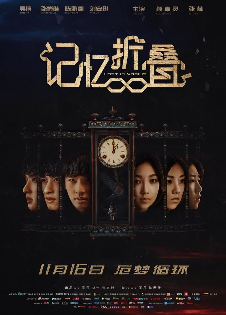 2018大陆悬疑《记忆折叠/梦的第四区》今日上映院线新片