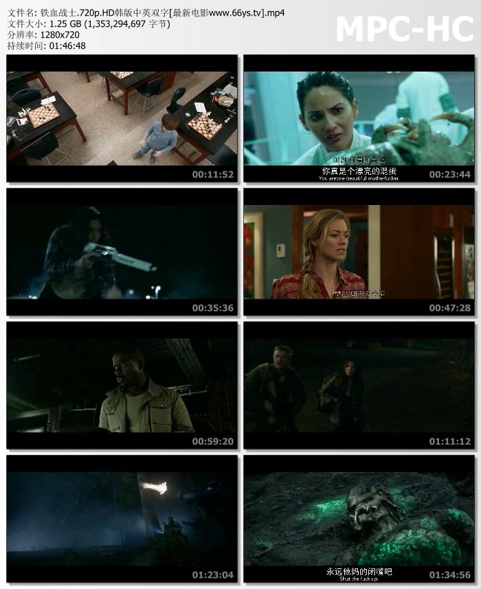 2018动作科幻《铁血战士》1080p.HD韩版中英双字