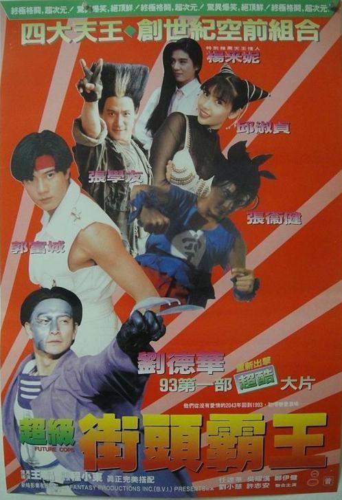 香港动作《超级学校霸王》高清修复版
