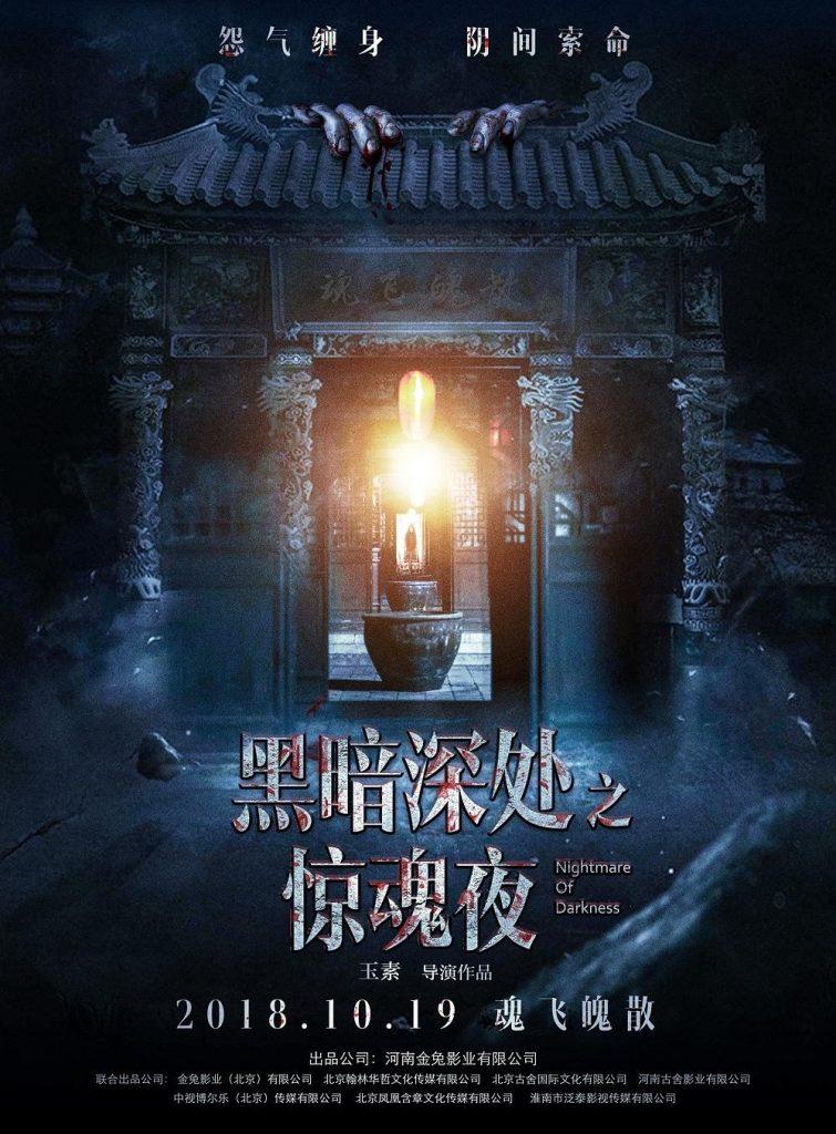 2018悬疑《黑暗深处之惊魂夜》[1080P][公映版]