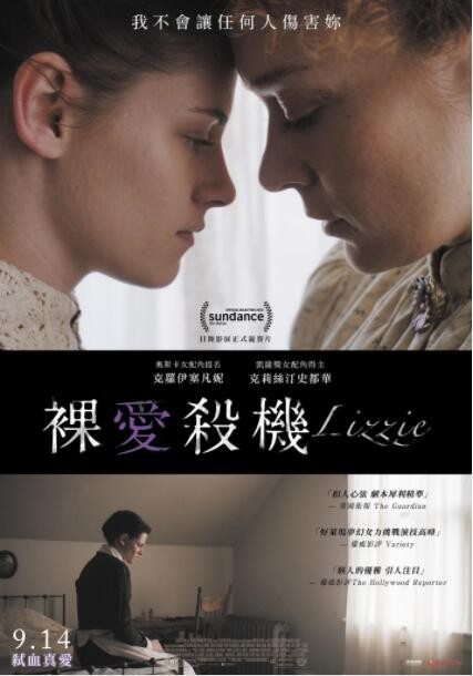 2018欧美犯罪《丽兹/裸爱杀机》豆瓣6.8大尺度犯罪悬疑电影
