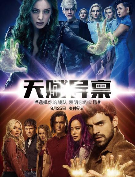 2018美剧《天赋异禀第二季/The Gifted Season 2/X战警:天赐》迅雷下载