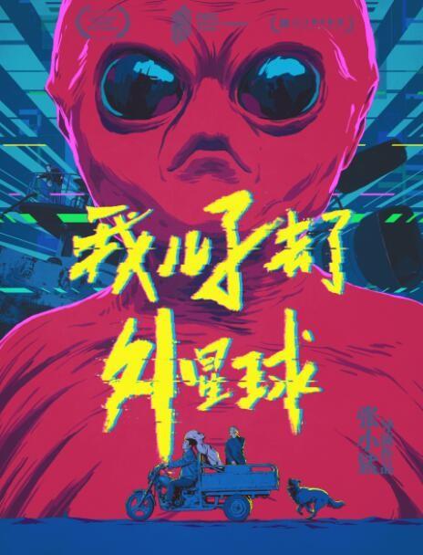 2018大陆喜剧《我儿子去了外星球》[国语中字][720P]