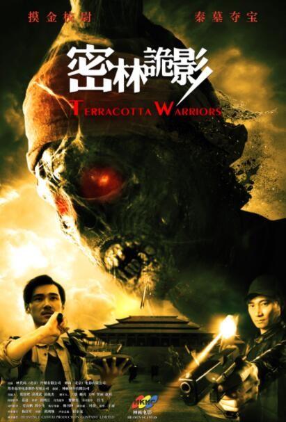 动作《密林诡影》[720P][公映版国产盗墓悬疑惊悚电影]