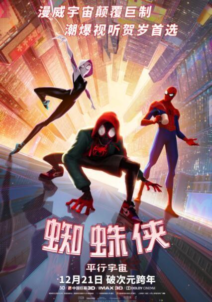 动画《蜘蛛侠:平行宇宙》[1080P][万众期待漫威科幻冒险大片]