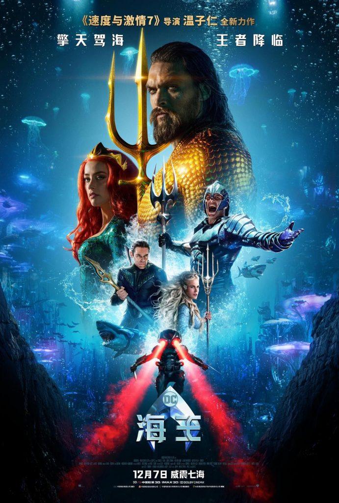 科幻《海王(IMAX版)》[美版1080P][万众期待IMAX巨幕版温导执掌DC年度科幻巨制]