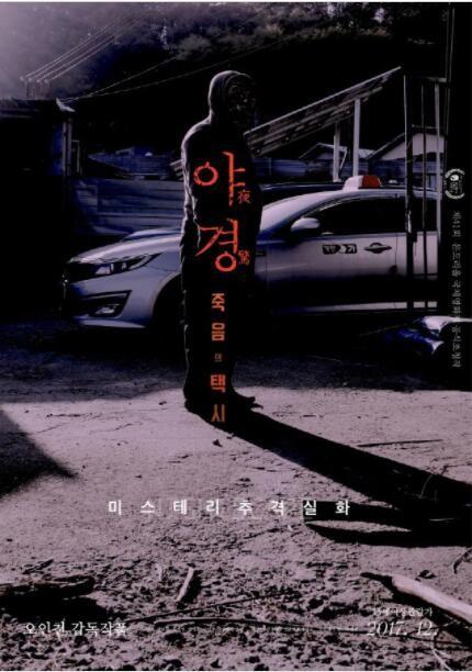 恐怖《夜惊:死亡出租车》[720P][韩国又一伪纪录惊悚电影]