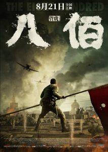 战争《八佰》[1080P][院线热映万众期待国产史诗级战争大片]