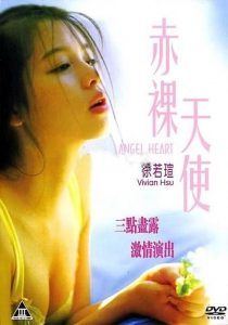 香港剧情《天使心/赤裸天使》[HD-mp4/1.57G][国语中英字幕]