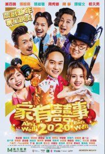 香港喜剧《家有喜事2020》[720P][张智霖/黄百鸣爆笑港星云集]