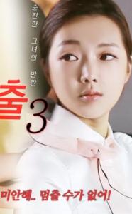 剧情《外出3》[独家韩语中字][720P]