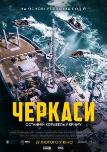 战争《切尔卡瑟号》[1080P][乌克兰最新抗俄战争大片!]