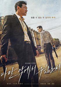 韩国犯罪《从邪恶中拯救我/魔鬼对决》[1080p][HD-mp4/2.4G][韩语中字]