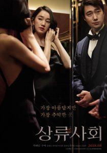 韩国剧情《上流社会》[WebDL-720p.MP4/2.10GB][中字]