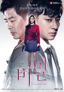 韩国剧情《秘密 》悬疑故事