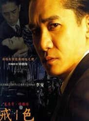 2007汤唯8.5分经典剧情《色戒》未删减版.BD1080P.国语中字
