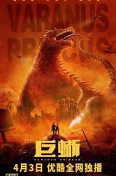 大陆科幻《巨蜥》求生探秘为主题的真人秀