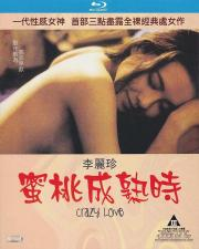 1993李丽珍大尺度爱情《蜜桃成熟时》BD1080p.国粤双语中字