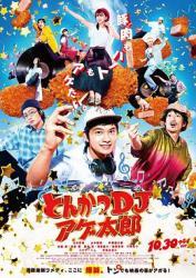 2020日本剧情喜剧《炸猪排DJ扬太郎》BD1080p.日语中字