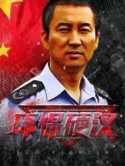 2021国产剧情网大《环保硬汉》HD1080p.国语中字