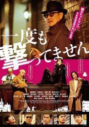 2020日本7.1分剧情《从来没有开枪》BD1080p.日语中字