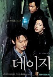 2006全智贤8.1分剧情《雏菊》DVDRip.中文字幕