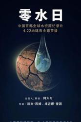 2020水资源纪录片《零水日》HD1080p.国语中英双字