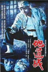 1964国产经典老电影《地道战》HD1080i.国语无字