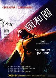 2006郭晓冬郝蕾文艺爱情《颐和园》HD1080P.国语中英双字