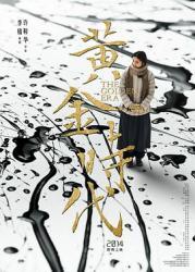 2014国产7.3分剧情《黄金时代》HD1080p.国语中字