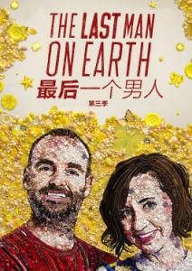 美剧《一个人的地球/最后一个男人》1-4季全/抖音电影