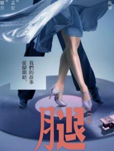 2020喜剧《腿》1080p.HD国语中字