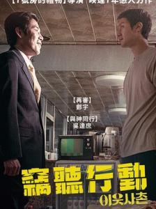 2020剧情《邻居》豆瓣6.7分1080p.BD中字